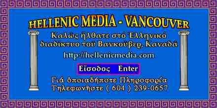Hellenic Media Vancouver